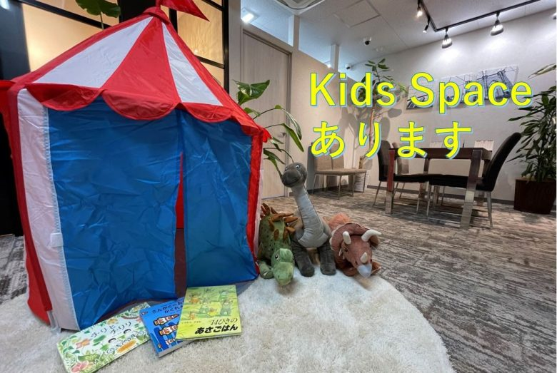 Kids Spaceございます!