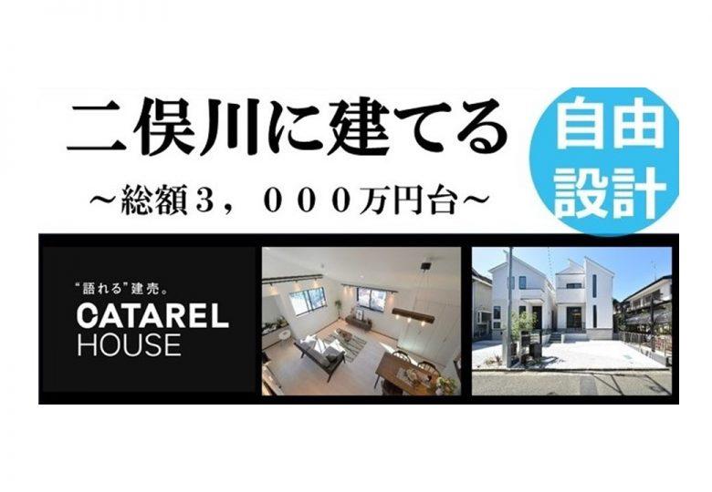 二俣川エリア!3,000万円台で建てるカタレルハウス(自由設計)プロジェクト!