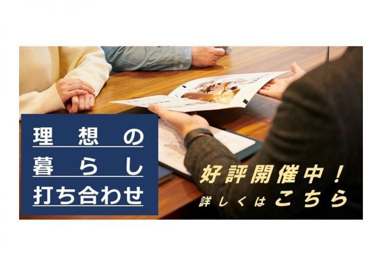 【横浜で理想の家探し】個別相談随時受付中!