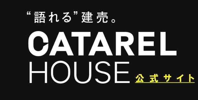 カタレルハウス