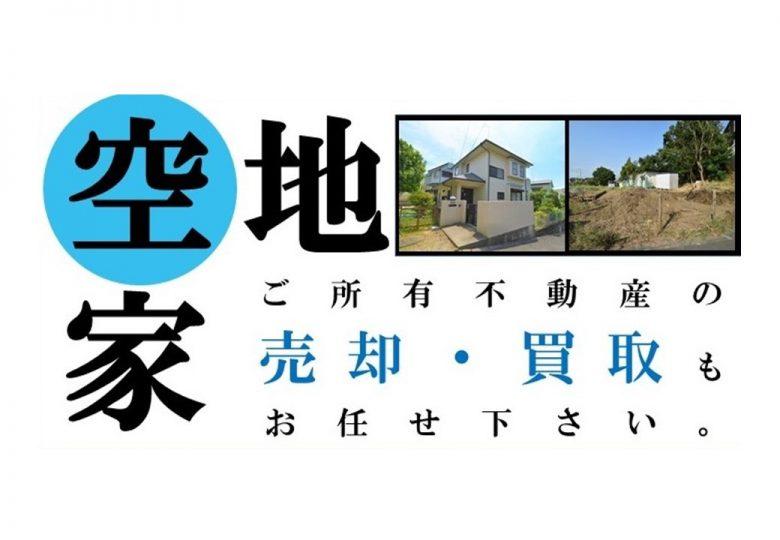 【仲介手数料不要】相続した空き地や空家の買取もお任せください!