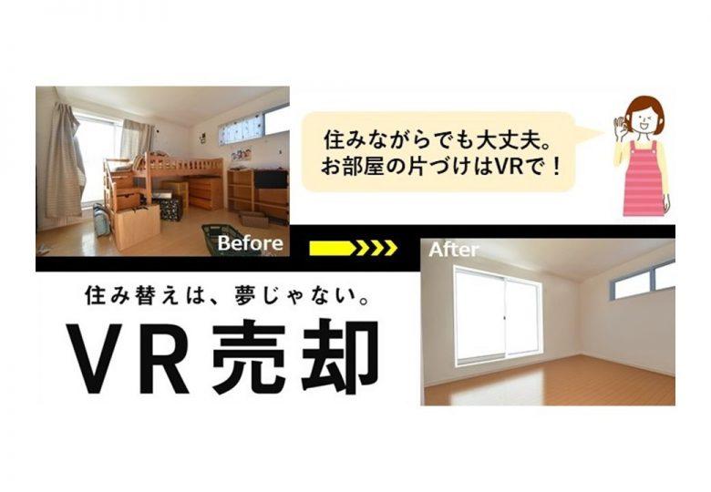 住み替えをもっと自由に、スムーズに!VR売却無料査定受付中!