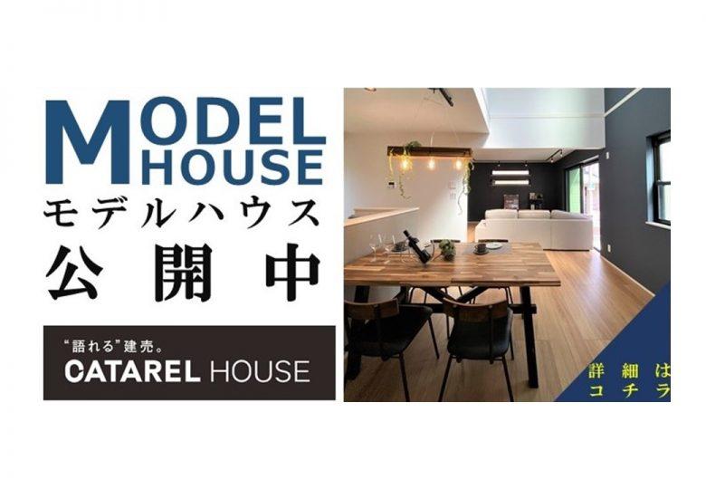 【田中モデルハウスOPEN!】CATAREL HOUSEをご見学下さい!