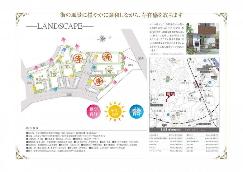 【建築家と創る家】全7邸:3,580万円~/杉田駅より徒歩12分の開放感溢れるロケーションに誕生!