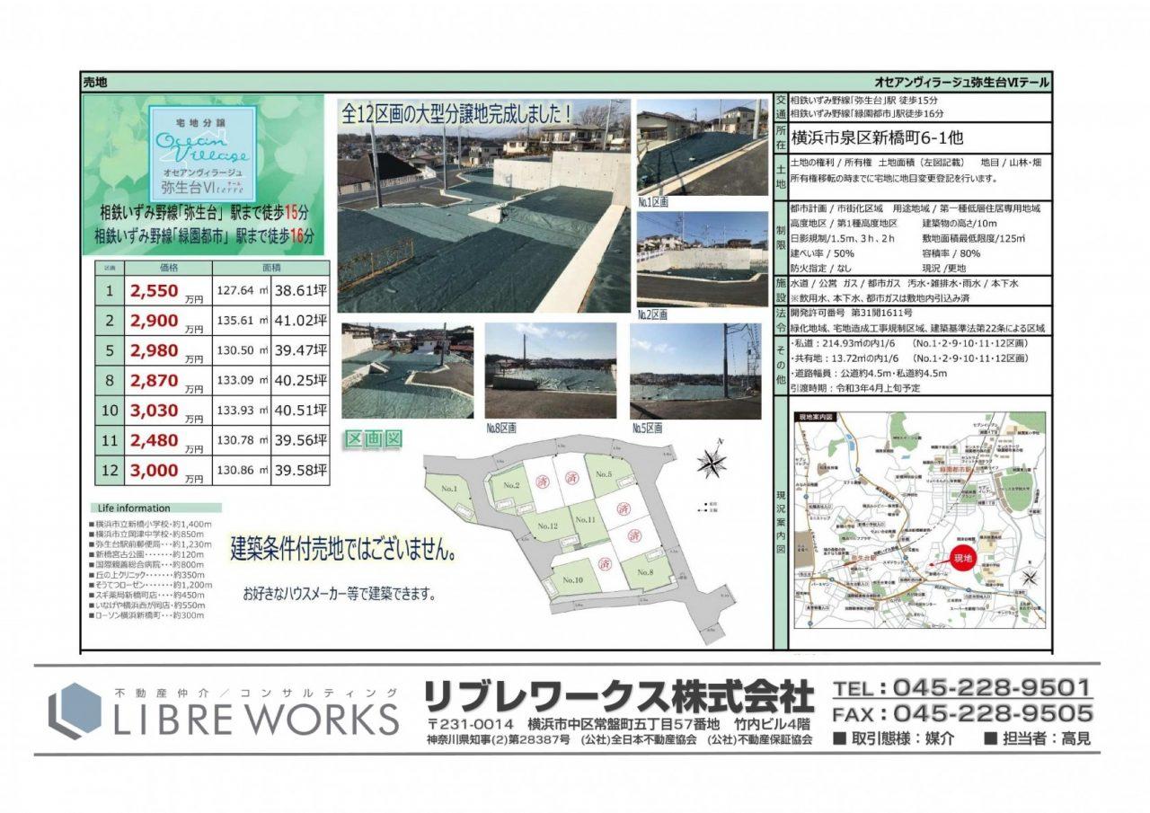 【セミオーダーPJ】弥生台宅地分譲全7区画:2,480万円~