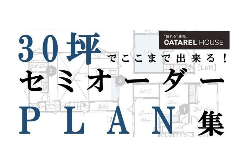 【大好評のCATAREL HOUSEセミオーダー!】PLAN実例をご紹介!