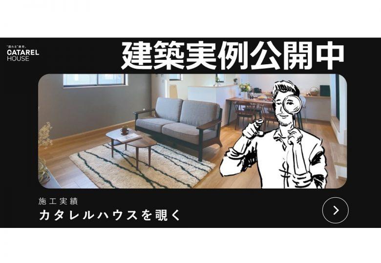【カタレルハウス建築9事例公開!】