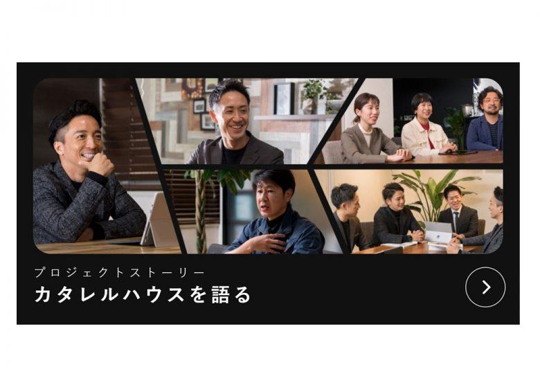 【CATAREL HOUSEメンバーインタビュー公開!】
