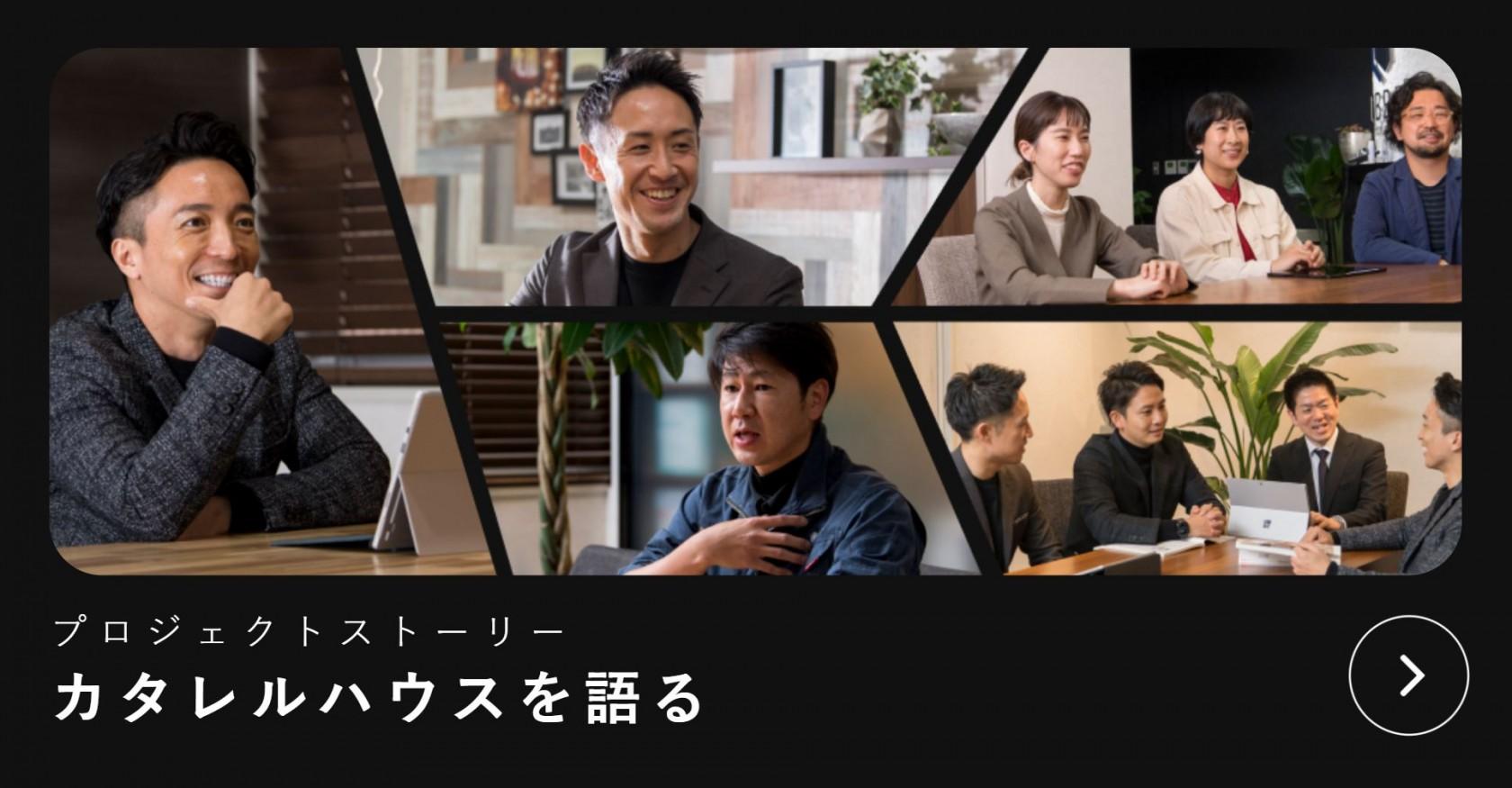 【カタレルハウスストーリー】