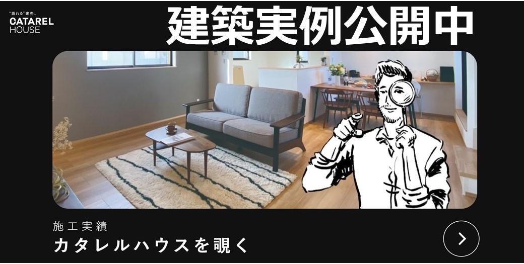 【カタレルハウス事例】